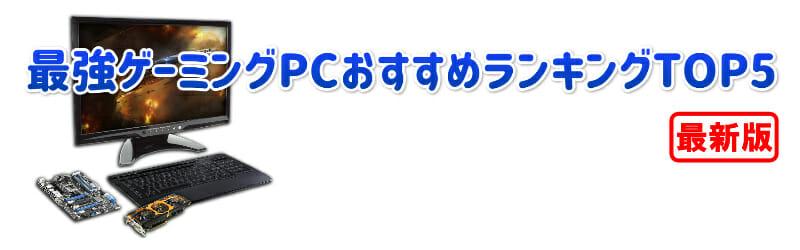 最強ゲーミングPCおすすめランキングTOP5
