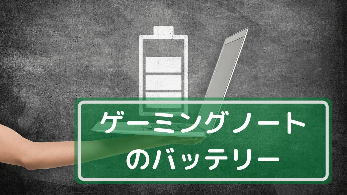 ゲーミングノートのバッテリー