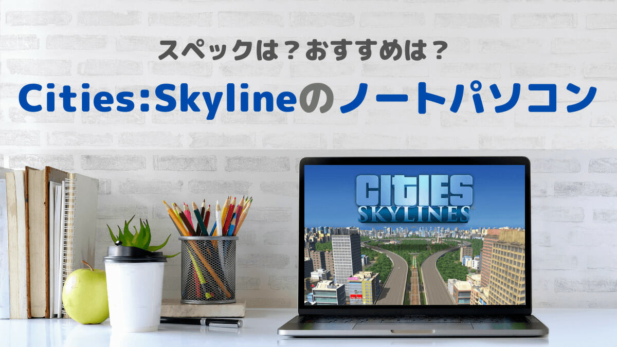 Cities:Skylineのノートパソコン
