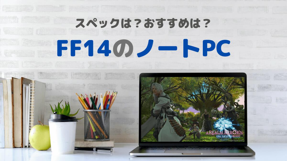 FF14のノートPC