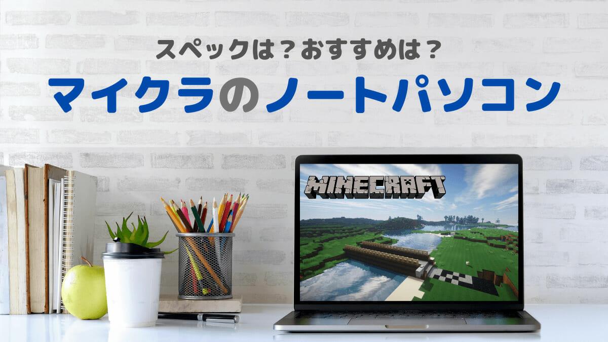 マイクラのノートパソコン