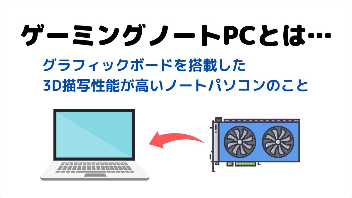ゲーミングノートPCとは