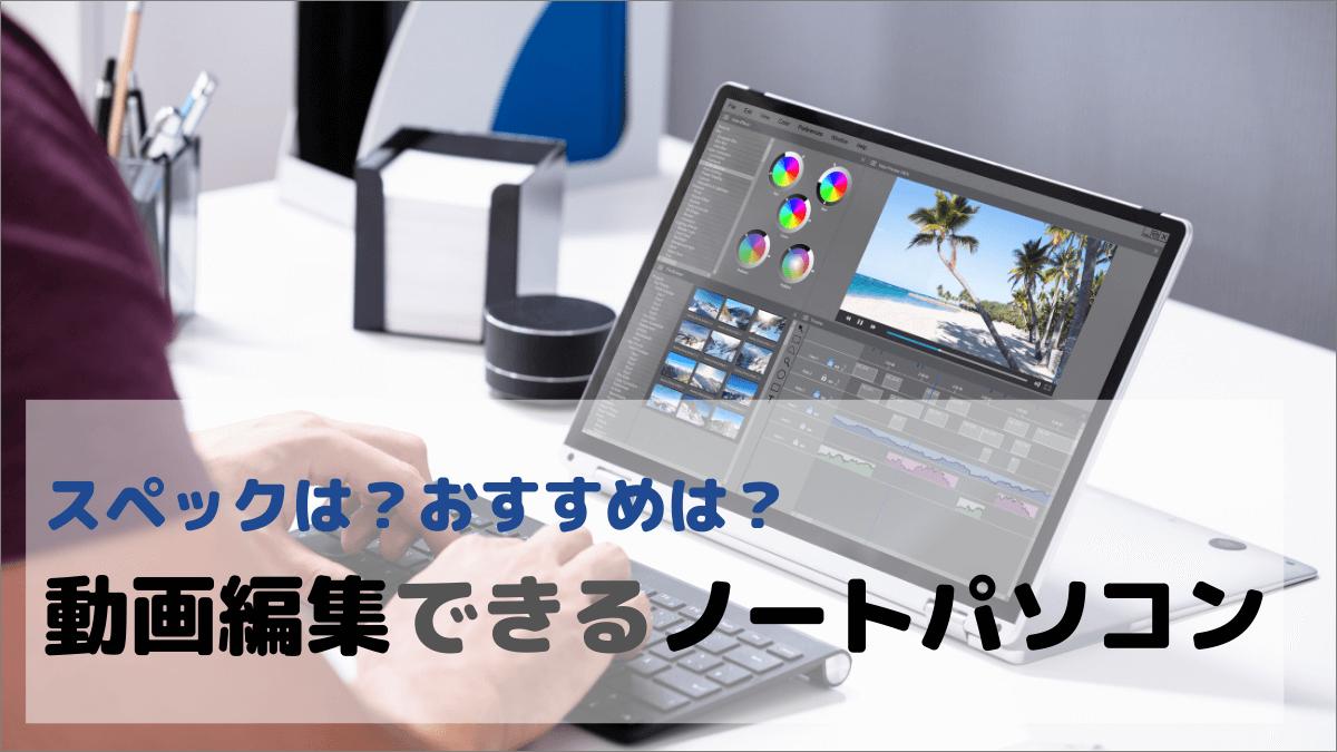動画編集できるノートパソコン